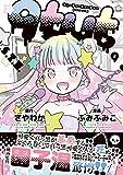 qtμt キューティーミューティー(2) (ビッグガンガンコミックス)