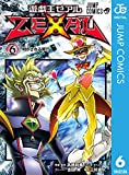 遊☆戯☆王ZEXAL 6 (ジャンプコミックスDIGITAL)