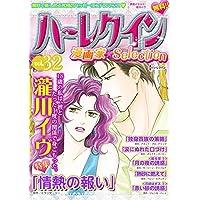 ハーレクイン 漫画家セレクション vol.32 (ハーレクインコミックス)