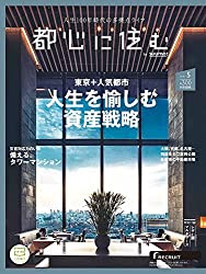 都心に住む by SUUMO (バイ スーモ) 2018年 5月号