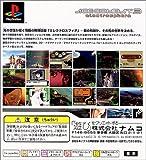 エースコンバット3 エレクトロスフィア PlayStation the Best 画像