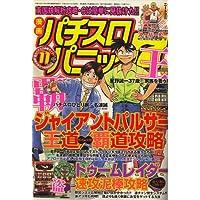 漫画パチスロパニック7 (セブン) 2006年 11月号 [雑誌]