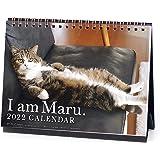 2022年 まるちゃん カレンダー(卓上) 1000120067 vol.024
