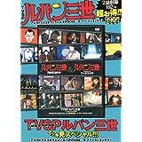 TVSP ルパン三世 イッキ見スペシャル!!! アルカトラズコネクション&EPISODE:0 ファーストコンタクト (<DVD>)