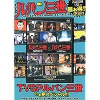 Vol.7 TVSP ルパン三世 イッキ見スペシャル!!! アルカトラズコネクション&EPISODE:0 ファーストコンタクト (DVD)