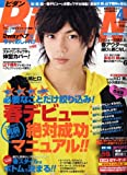 BiDan (ビダン) 2009年 04月号 [雑誌]