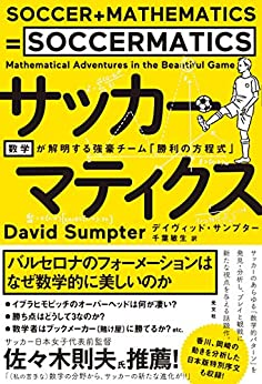 [デイヴィッド・サンプター]のサッカーマティクス~数学が解明する強豪チーム「勝利の方程式」~