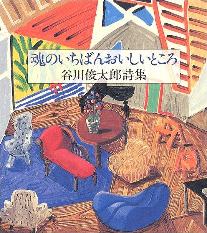 魂のいちばんおいしいところ―谷川俊太郎詩集の詳細を見る