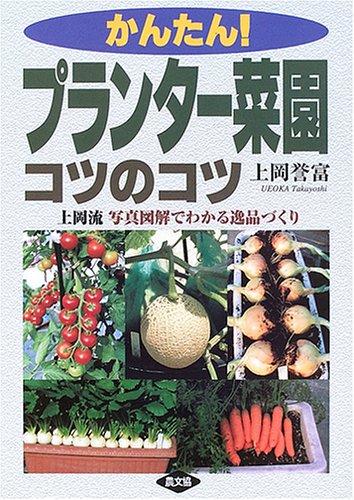 かんたん!プランター菜園コツのコツ—上岡流 写真図解でわかる逸品づくり