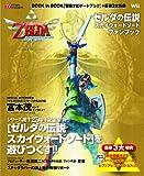 「ゼルダの伝説 スカイウォードソード ファンブック」の画像