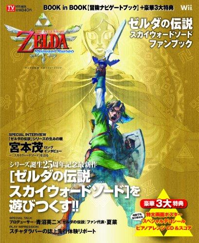 ゼルダの伝説 スカイウォードソード ファンブック (TOKYO NEWS MOOK 262号)の詳細を見る
