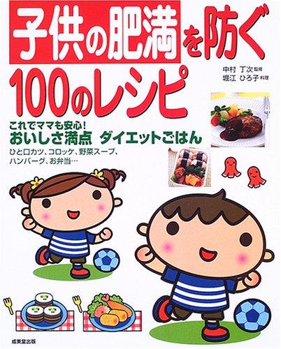 子供の肥満を防ぐ100のレシピ