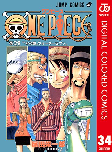 ONE PIECE カラー版 34 (ジャンプコミックスDIGITAL)