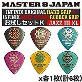 【お試しセットK】MASTER8 JAPAN INFINIX HARD GRIP JAZZ III XL 0.88mm 1.0mm 1.2mm + INFINIX HARD POLISH / RUBBER GRIP JAZZ III XL 0.88mm 1.0mm 1.2mm 6種各1枚計6枚セット ギター ピック