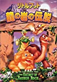 リトルフット 龍の岩の伝説 [DVD]