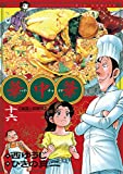 華中華(ハナ・チャイナ)(16) (ビッグコミックス)