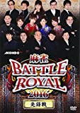 麻雀BATTLE ROYAL 2016 先鋒戦 [DVD]