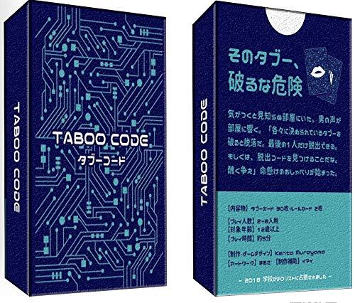 タブーコード(最新版)カードスタンド付き