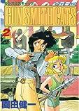 GUN SMITH CATS(2) (アフタヌーンコミックス)