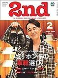 2nd(セカンド) 2015年2月号 Vol.95[雑誌]