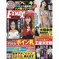 エキサイティングマックス! Special 95 (エキサイティングマックス!  2016年3月号増刊) [雑誌]