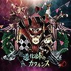 道化師のカタルシス(CD ONLY)(TYPE-B)(近日発売 予約可)