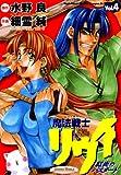 魔法戦士リウイ 紅炎のバスタード(4) (ドラゴンコミックスエイジ)