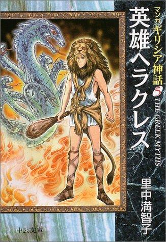 マンガ ギリシア神話〈5〉英雄ヘラクレス (中公文庫)の詳細を見る