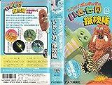 ひらけポンキッキのいきもの探検隊(4) [VHS]