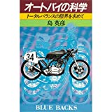 オートバイの科学―トータルバランスの限界を求めて (ブルーバックス (B‐501)) 画像
