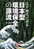 江戸時代にみる日本型環境保全の源流 画像