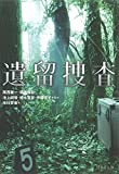 遺留捜査 1 (竹書房文庫)