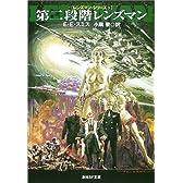 第二段階レンズマン―レンズマン・シリーズ〈3〉 (創元SF文庫)