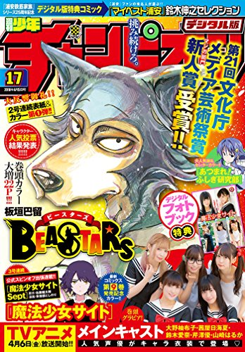 週刊少年チャンピオン2018年17号 [雑誌]
