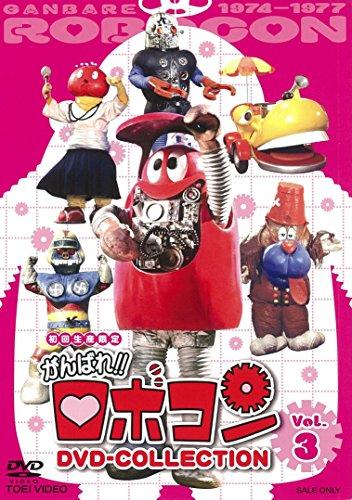 がんばれ!!ロボコン DVD-COLLECTION Vol.3[DVD]
