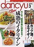dancyu (ダンチュウ) 2006年 03月号