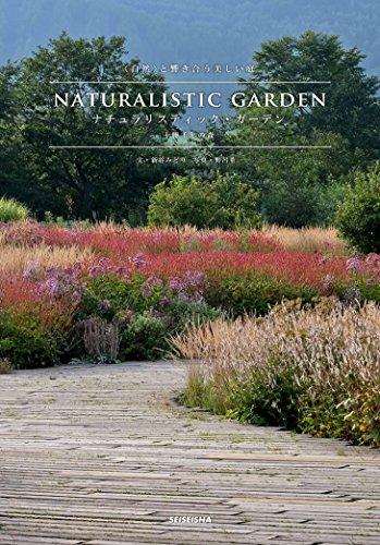 自然と響き合う美しい庭 NATURALISTIC GARDEN(ナチュラリスティック・ガーデン) 十勝千年の森