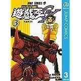 遊☆戯☆王GX 3 (ジャンプコミックスDIGITAL)