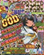 パチンコ必勝ガイドVENUS vol.12 (GW MOOK 422)