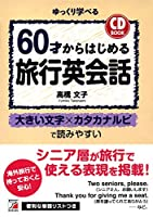 CD BOOK 60才からはじめる旅行英会話