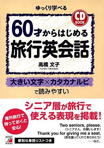 CD BOOK 60才からはじめる旅行英会話...