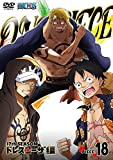 ONE PIECE ワンピース 17THシーズン ドレスローザ編 piece.18 [DVD]