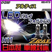 ダイハツ アルティス AVV50N 平成24年7月- 【 LEDホワイトバルブ】 日本製 3年保証 車検対応 LEDライト