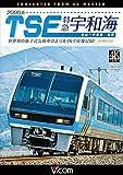 2000系TSE 特急宇和海 往復 4K撮影作品 DVD