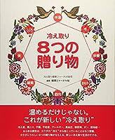 冷え取り8つの贈り物 (冷え取り健康ジャーナル58号)