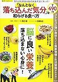 「なんとなく落ち込んだ気分」を和らげる食べ方―ストレスに強い身体をつくる食事習慣と生活習慣がわか (SAKURA・MOOK 66 楽LIFEヘルスシリーズ)