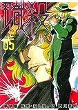 新装版 職業・殺し屋。 5 (ジェッツコミックス)