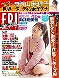 FRIDAY (フライデー) 2017年12月8日号 [雑誌] FRIDAY
