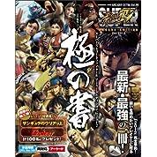 SUPER STREET FIGHTER Ⅳ ARCADE EDITION Ver.2012 極の書 (ARCADIA EXTRA)