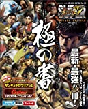 SUPER STREET FIGHTER ? ARCADE EDITION Ver.2012 極の書 (ARCADIA EXTRA)